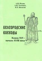 Белгородские воеводы (часть 3)