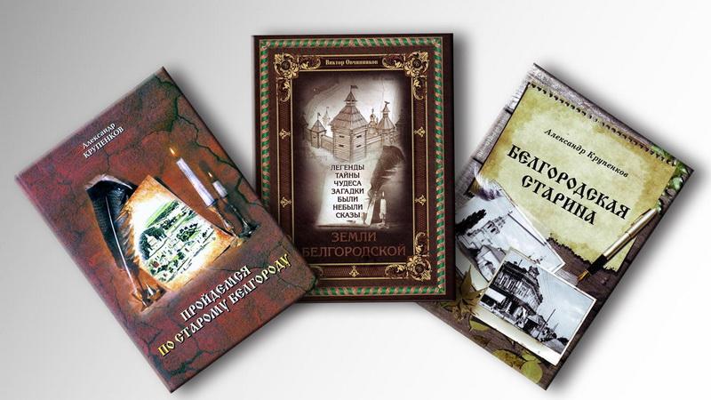 книги э позднякова об истории шебекинского края совершенно важно какой