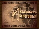 Программа «Летопись Белогорья». «Защитники Отечества»