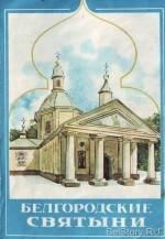 «Белгородские святыни». Часть 1