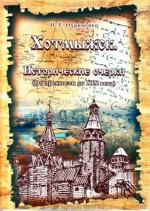 Хотмыжск. Землевладение мелких служилых людей