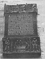 Мемориальные доски г. Белгорода