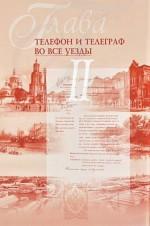 Телефон и телеграф во все уезды