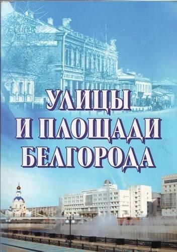 Улицы и площади Белгорода (П). Ч. 2