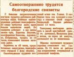 Белгородская связь. В годы фронтовые
