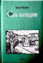 Cела белгородские