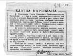 Прохоровский партизанский отряд. (Часть 2)