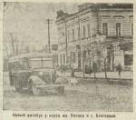 По страницам «Белгородской правды», 1937 -1941 гг. Автотранспорт.
