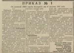 По страницам «Белгородской правды». 1941 г. Противовоздушная оборона.