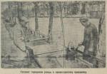 По страницам «Белгородской правды». Благоустройство Белгорода. 1937 –1941 гг.