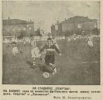 По страницам «Белгородской правды». Футбол — хоккей. 1939-1941 г.