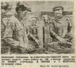 По страницам Белгородской правды. Новостройки. 1937-1940 гг.