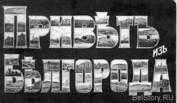 «Привет из Белгорода»