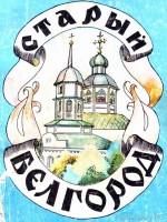 Старый Белгород. Часть 2
