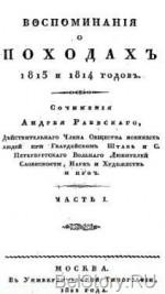 Андрей Федосеевич Раевский