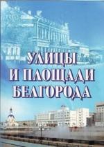 Улицы и площади Белгорода (У-Ц)