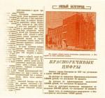Предвоенные годы газетной строкой