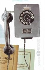 «У меня зазвонил телефон…»