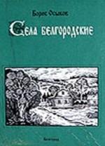«Села белгородские»