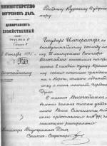 Кромской Дмитрий Константинович — Почетный гражданин города Короча