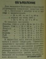 Из оккупационной газеты «Восход». Белгород. 1942 год.