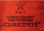Войска НКВД СССР по охране тыла Действующей Красной Армии в Курской битве (Белгородское направление) (1)