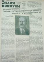 Руководство партийных структур районной периодической печатью в годы Великой Отечественной войны