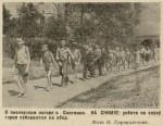 По страницам «Белгородской правды». В пионерском лагере