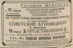 По страницам «Белгородской правды». В Белгороде любят цирк