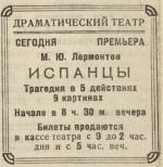 По страницам «Белгородской правды», 1939-1940 гг. Белгородский драматический театр.