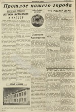 По страницам «Белгородской правды», 1937 г. Прошлое нашего города.