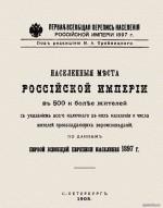 Первая Всеобщая перепись населения Российской империи 1897 г. О национальном составе населения Курской губернии.