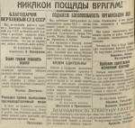 По страницам «Белгородской правды», 1937 г. «Никакой пощады врагам».