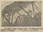 По страницам «Белгородской правды». Аэроклуб. Советская авиация, 1937-1940 гг.