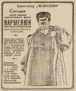 По страницам «Белгородской правды». Кинотеатр «Челюскин». Довоенное кино