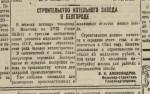 По страницам «Белгородской правды». Строительство Белгородского котельного завода. 1939-1941 гг.