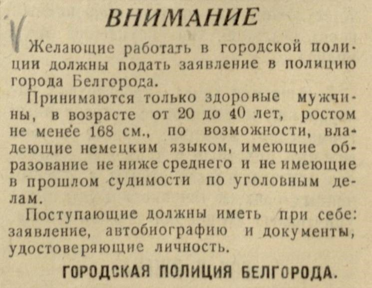 Система правоохранительных органов в структуре оккупационных властей на Белгородчине в 1941-1943 г.г.