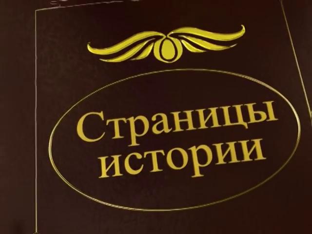 Страницы истории. Экипаж танкиста Попова