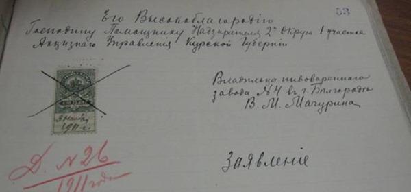 Заявление владельца пивоваренного завода № 4