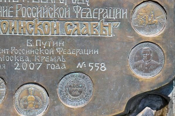 Медали на рямятном знаке
