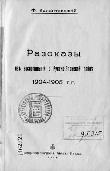 Федор Калантаевский