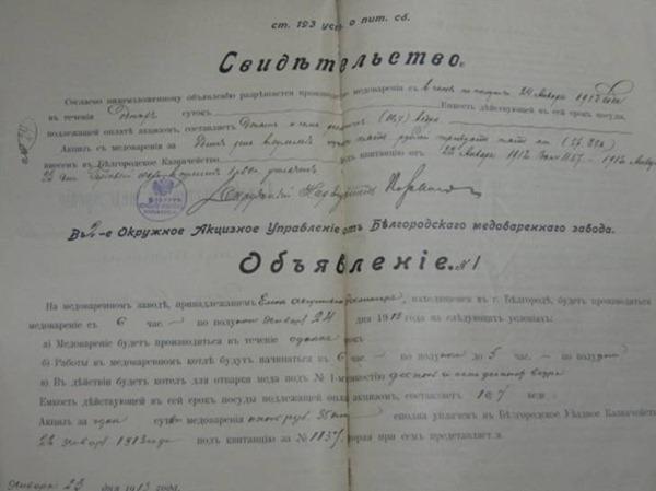 Свидетельство на медоварение завода Елены Эсслингер